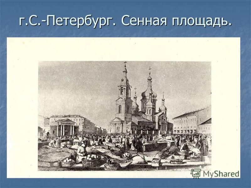 г.С.-Петербург. Сенная площадь.