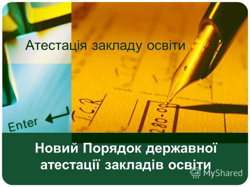 Новий Порядок державної атестації закладів освіти Атестація закладу освіти