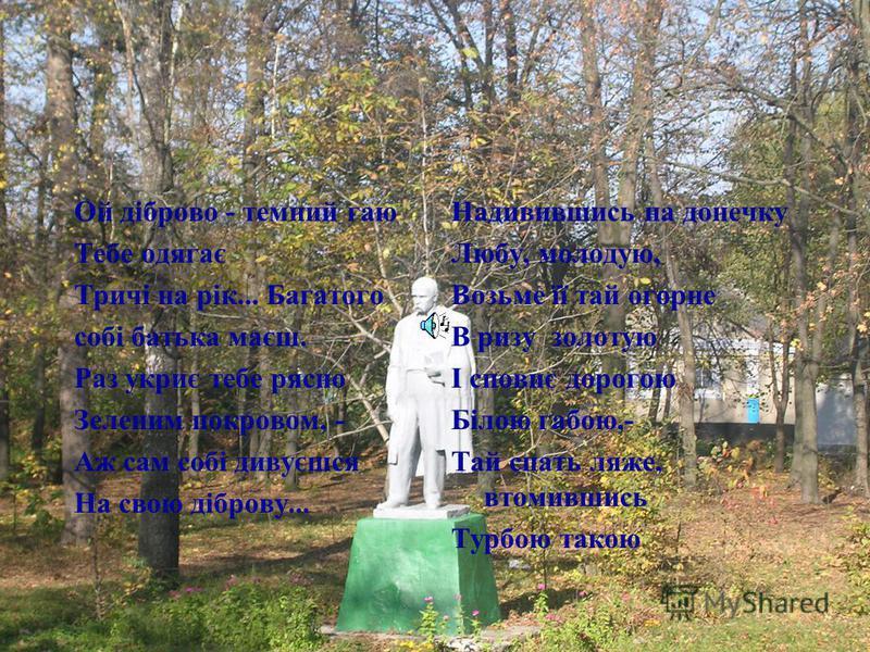 Ялинкова алея Ялинкова алея молода. Висаджена 23 роки назад до річниці народження комсомольської організації.