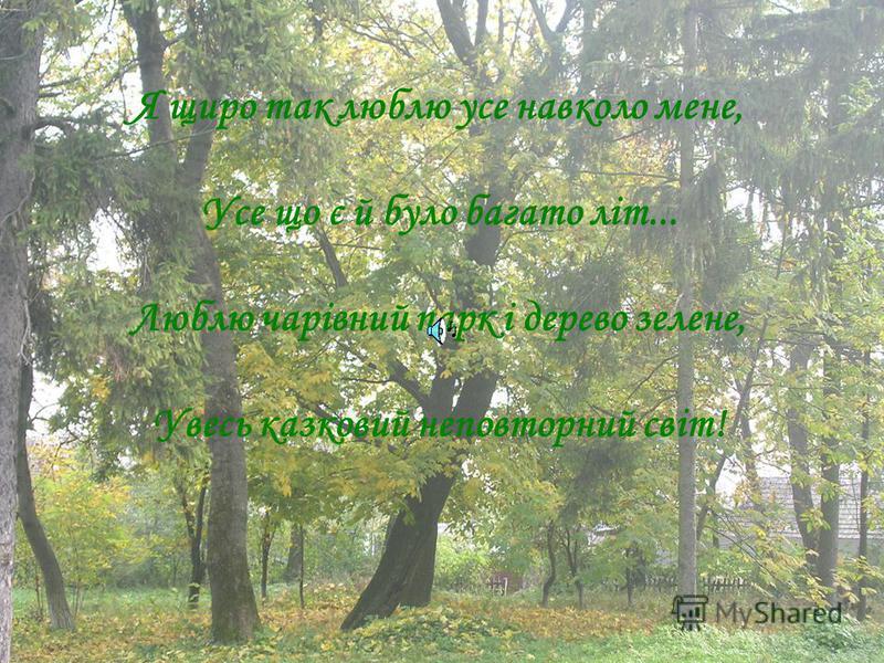 В час, коли осінь пером золотим Все розфарбує довкола, Я радісно скажу тобі: Добрий день, Вітаю тебе, моя школо! Ти тепла, як літо і щедра, як осінь, Ти сонця весняного ласка. Ти ніжна, як мати і мудра, як батько, Як добра бабусина казка. ( з гімну Р