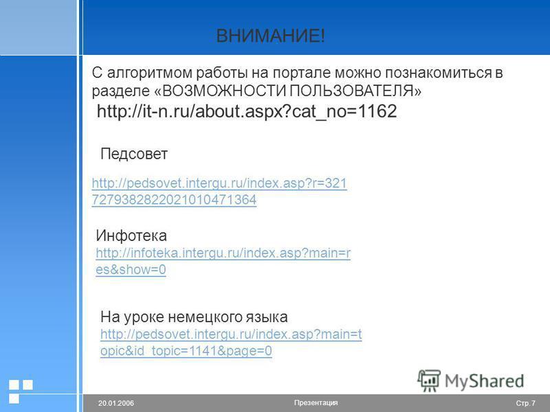Стр. 720.01.2006 Презентация ВНИМАНИЕ! С алгоритмом работы на портале можно познакомиться в разделе «ВОЗМОЖНОСТИ ПОЛЬЗОВАТЕЛЯ» http://it-n.ru/about.aspx?cat_no=1162 http://pedsovet.intergu.ru/index.asp?r=321 7279382822021010471364 Педсовет Инфотека h