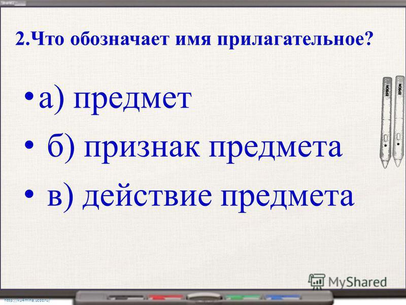 http://ku4mina.ucoz.ru/ 2. Что обозначает имя прилагательное? а) предмет б) признак предмета в) действие предмета