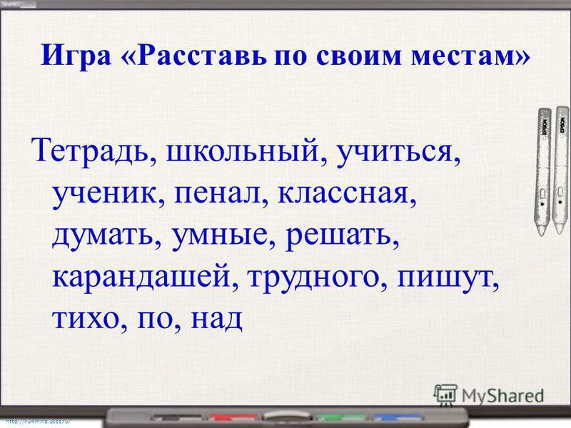http://ku4mina.ucoz.ru/ Игра «Расставь по своим местам» Тетрадь, школьный, учиться, ученик, пенал, классная, думать, умные, решать, карандашей, трудного, пишут, тихо, по, над