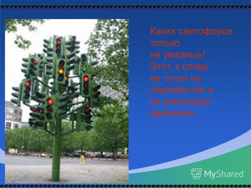 Каких светофоров только не увидишь! Этот, к слову, не стоит на перекрестке и не регулирует движение...