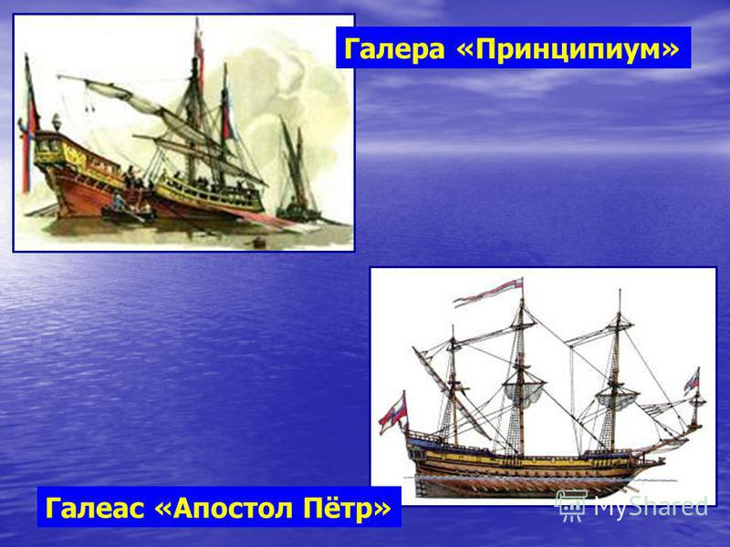 2 апреля 1696 года считается днём рождения русского флота: на воду были спущены галеры «Принципиум», «Святой Марк», «Святой Матвей». А 26 апреля спущен на воду многопушечный галеас «Апостол Пётр».