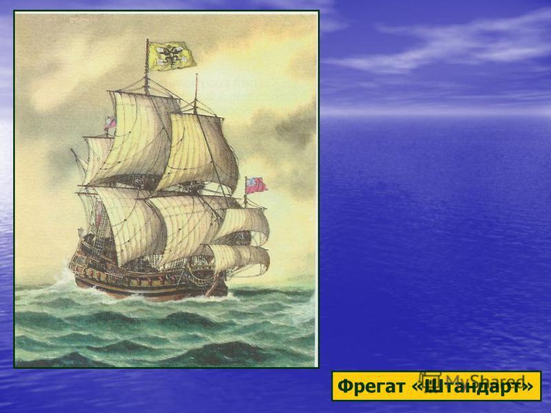 Пленение шведских кораблей Звезда и орден Святого Андрея Первозванного.