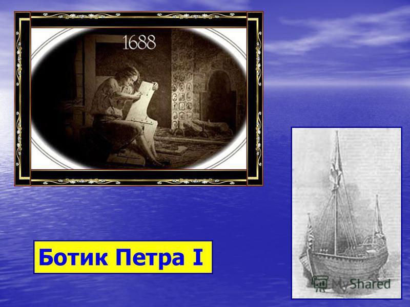 Флот Петра I.