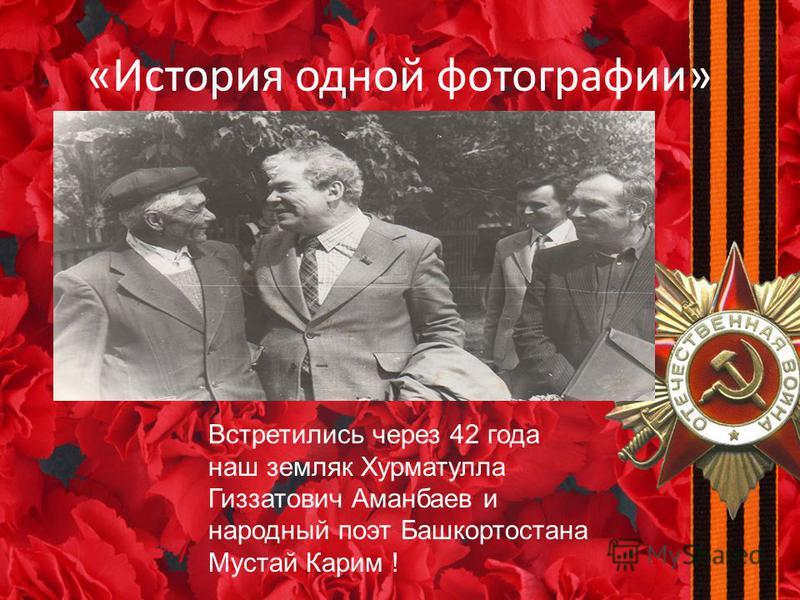 «История одной фотографии» Встретились через 42 года наш земляк Хурматулла Гиззатович Аманбаев и народный поэт Башкортостана Мустай Карим !