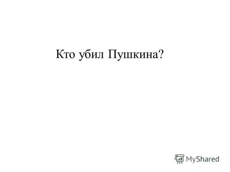 Кто убил Пушкина?