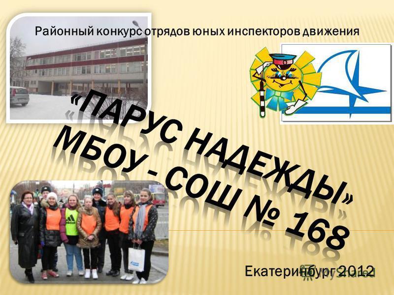 Районный конкурс отрядов юных инспекторов движения