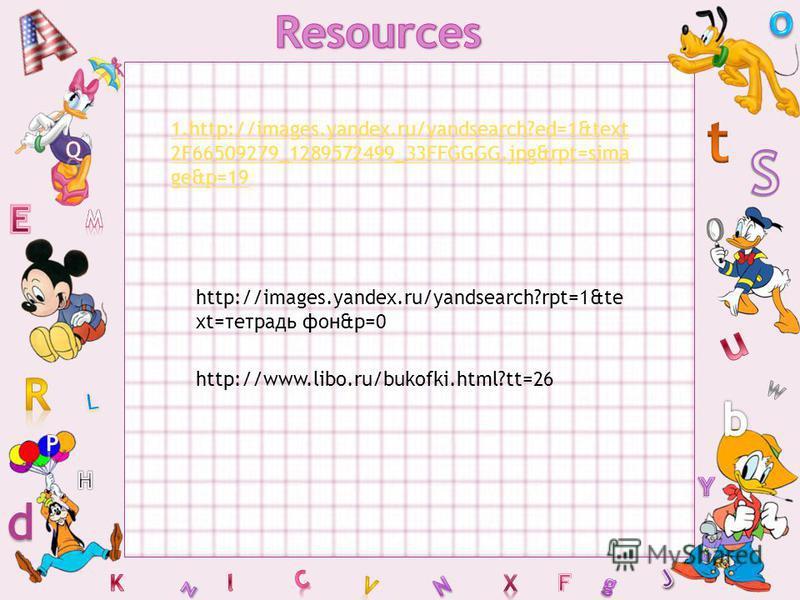 1.http://images.yandex.ru/yandsearch?ed=1&text 2F66509279_1289572499_33FFGGGG.jpg&rpt=sima ge&p=19 http://images.yandex.ru/yandsearch?rpt=1&te xt=тетрадь фон&p=0 http://www.libo.ru/bukofki.html?tt=26