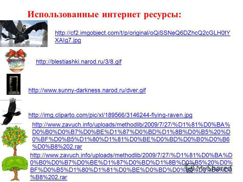 http://blestiashki.narod.ru/3/8.gif http://www.sunny-darkness.narod.ru/dver.gif http://img.cliparto.com/pic/xl/189566/3146244-flying-raven.jpg Использованные интернет ресурсы: http://cf2.imgobject.com/t/p/original/oQiSSNeQ6DZhcQ2cGLH0tY XAIg7.jpg htt