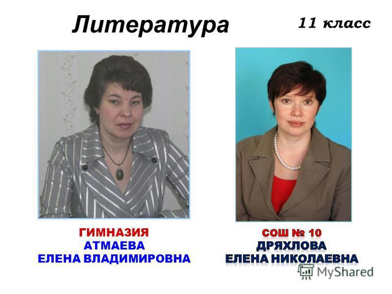 Литература 11 класс ГИМНАЗИЯ АТМАЕВА ЕЛЕНА ВЛАДИМИРОВНА