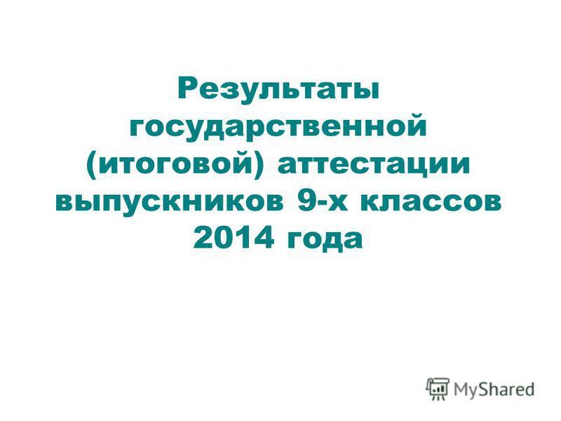 Результаты государственной (итоговой) аттестации выпускников 9-х классов 2014 года