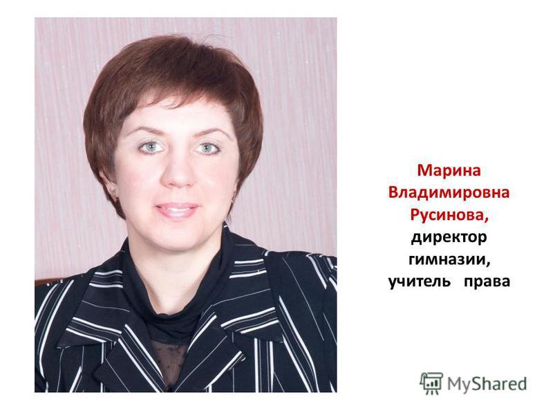 Марина Владимировна Русинова, директор гимназии, учитель права