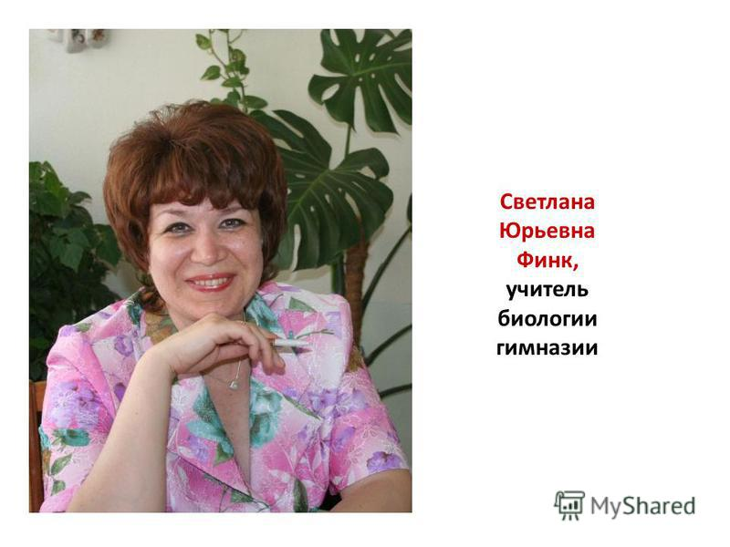 Светлана Юрьевна Финк, учитель биологии гимназии