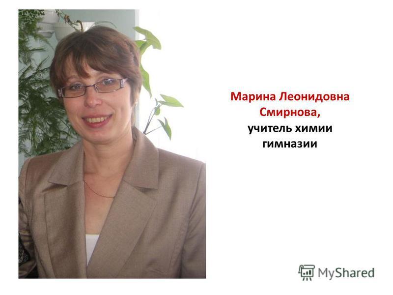 Марина Леонидовна Смирнова, учитель химии гимназии