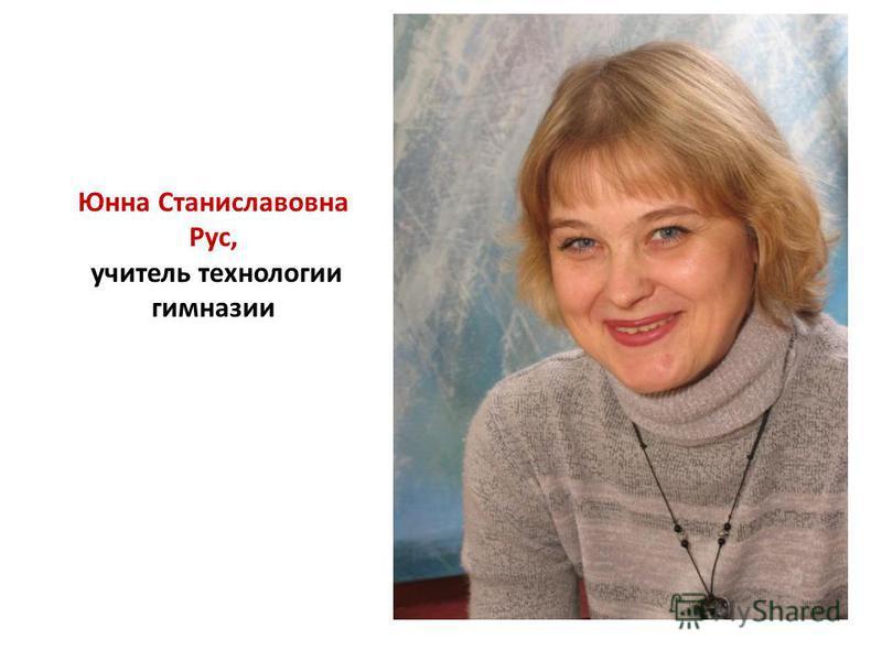 Юнна Станиславовна Рус, учитель технологии гимназии