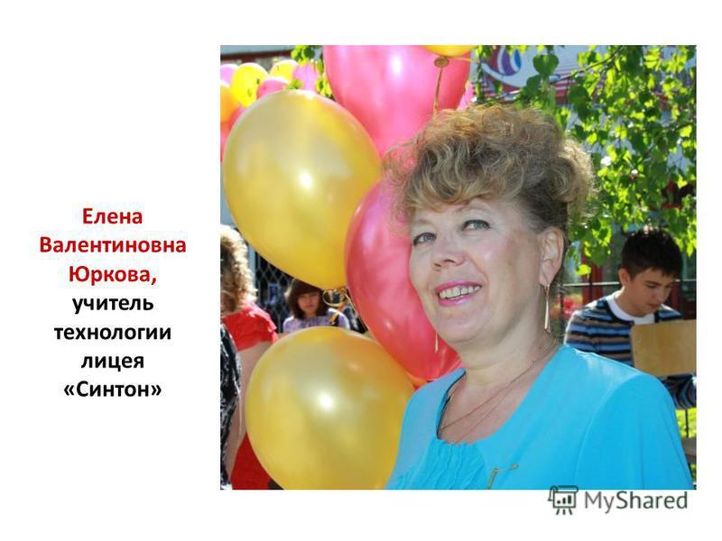 Елена Валентиновна Юркова, учитель технологии лицея «Синтон»
