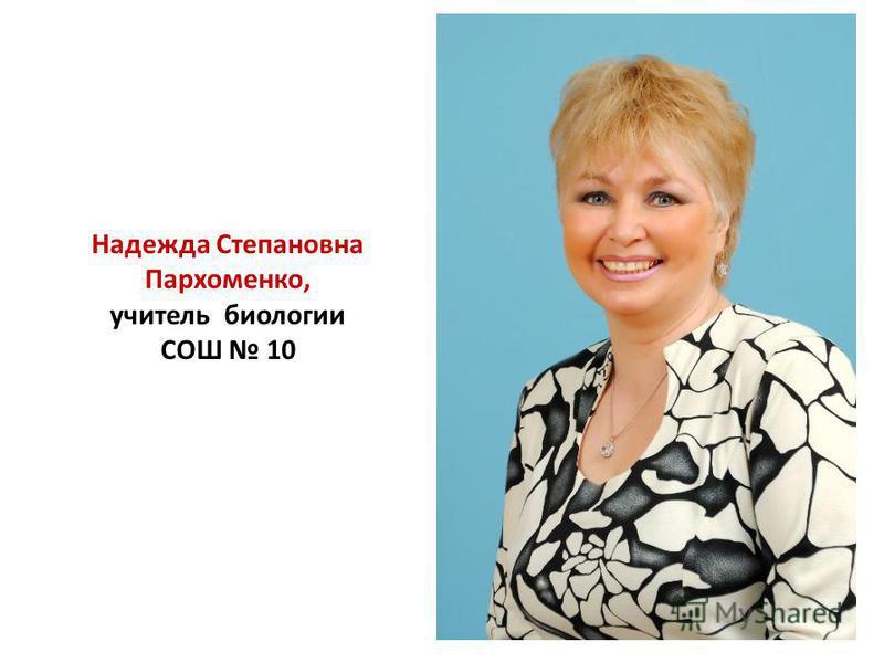 Надежда Степановна Пархоменко, учитель биологии СОШ 10
