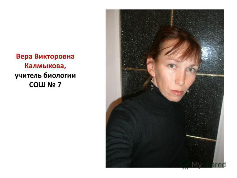 Вера Викторовна Калмыкова, учитель биологии СОШ 7