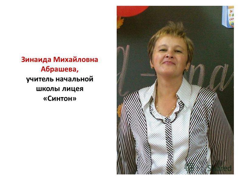 Зинаида Михайловна Абрашева, учитель начальной школы лицея «Синтон»