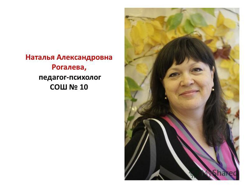Наталья Александровна Рогалева, педагог-психолог СОШ 10