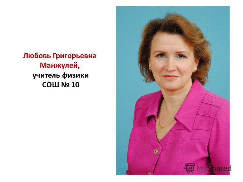 Любовь Григорьевна Манжулей, учитель физики СОШ 10