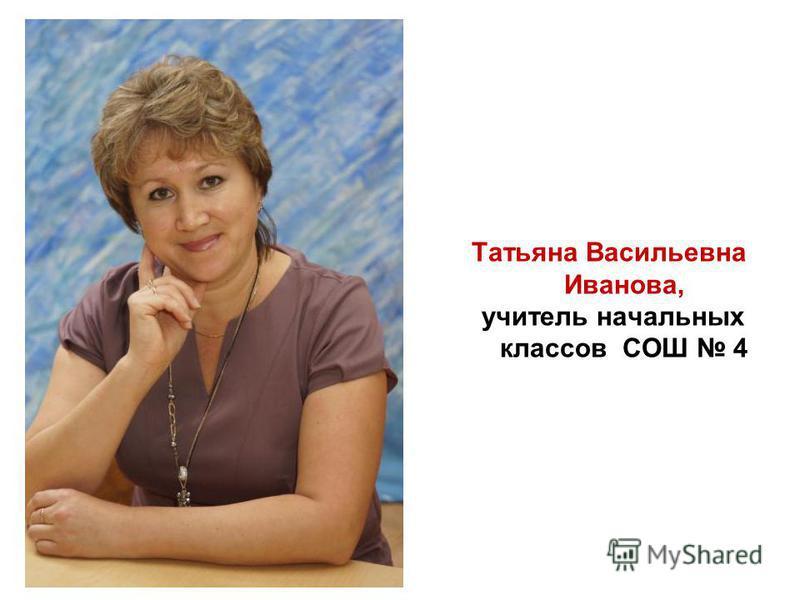 Татьяна Васильевна Иванова, учитель начальных классов СОШ 4