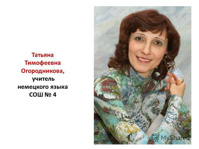 Татьяна Тимофеевна Огородникова, учитель немецкого языка СОШ 4