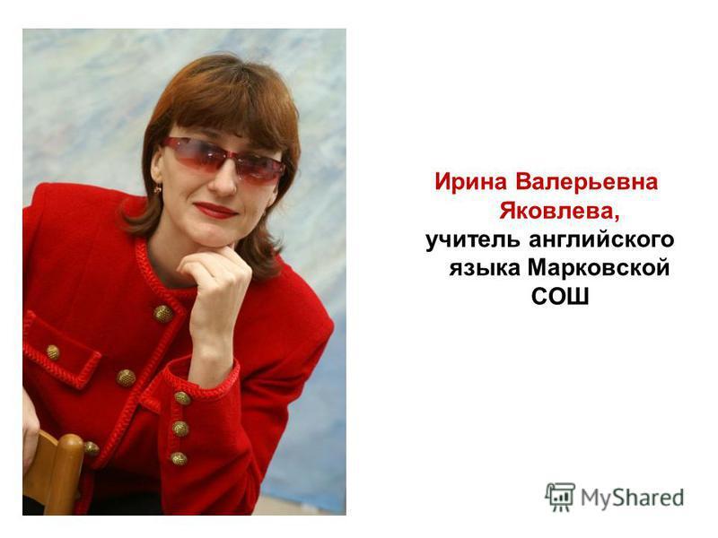 Ирина Валерьевна Яковлева, учитель английского языка Марковской СОШ