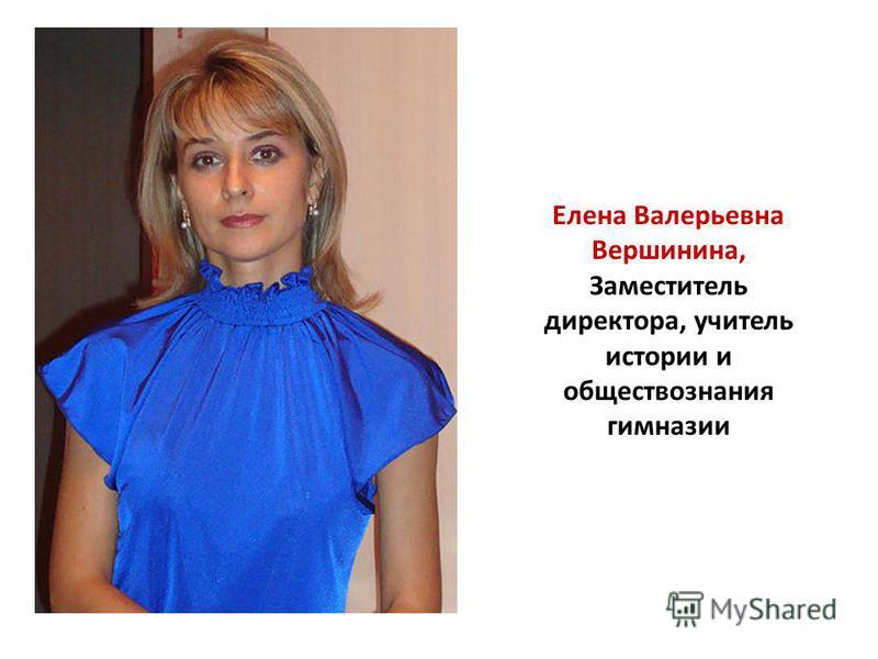 Елена Валерьевна Вершинина, Заместитель директора, учитель истории и обществознания гимназии