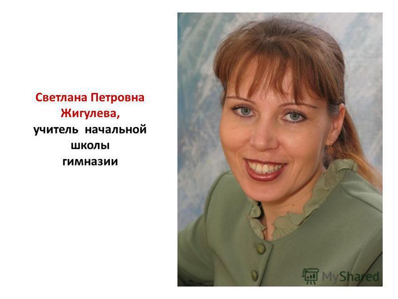 Светлана Петровна Жигулева, учитель начальной школы гимназии