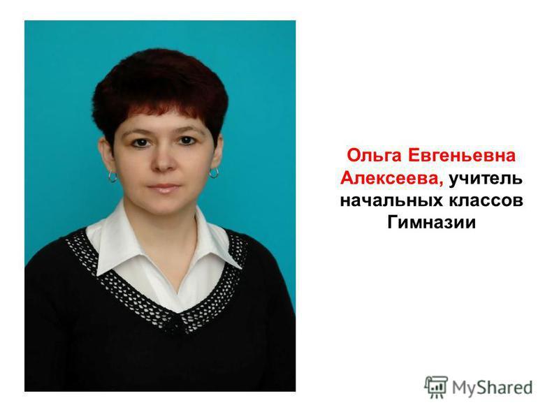 Ольга Евгеньевна Алексеева, учитель начальных классов Гимназии