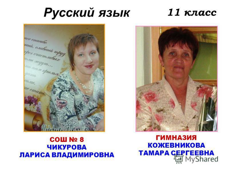 Русский язык 11 класс ГИМНАЗИЯ КОЖЕВНИКОВА ТАМАРА СЕРГЕЕВНА СОШ 8 ЧИКУРОВА ЛАРИСА ВЛАДИМИРОВНА