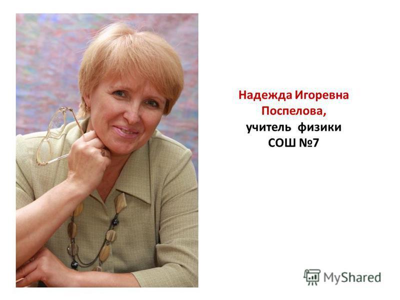 Надежда Игоревна Поспелова, учитель физики СОШ 7