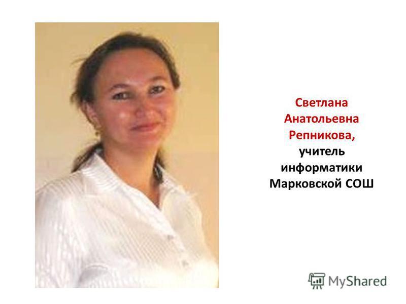 Светлана Анатольевна Репникова, учитель информатики Марковской СОШ