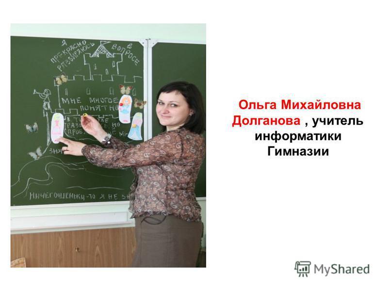 Ольга Михайловна Долганова, учитель информатики Гимназии