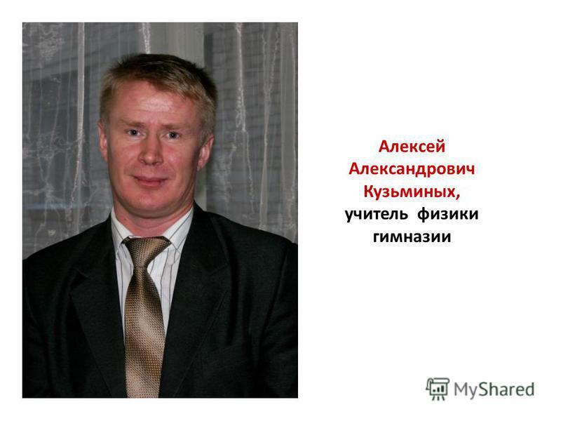 Алексей Александрович Кузьминых, учитель физики гимназии