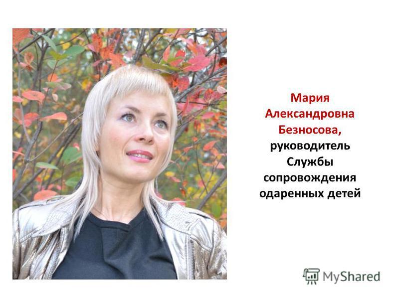 Мария Александровна Безносова, руководитель Службы сопровождения одаренных детей