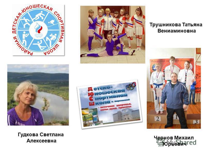 Гудкова Светлана Алексеевна Трушникова Татьяна Вениаминовна Чернов Михаил Юрьевич
