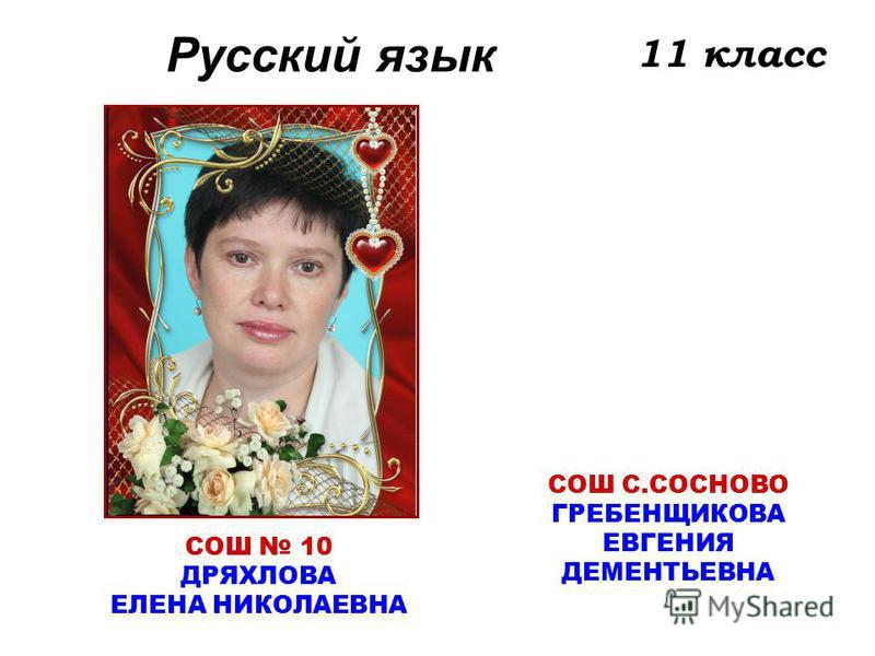 Русский язык 11 класс СОШ 10 ДРЯХЛОВА ЕЛЕНА НИКОЛАЕВНА СОШ С.СОСНОВО ГРЕБЕНЩИКОВА ЕВГЕНИЯ ДЕМЕНТЬЕВНА