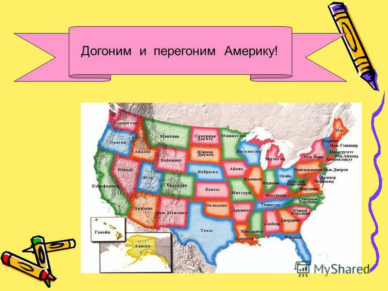 Догоним и перегоним Америку!
