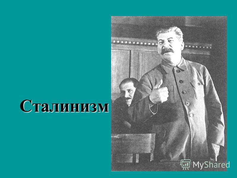 Сталинизм