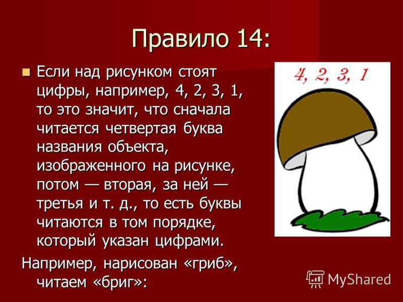 Если над рисунком стоят цифры, например, 4, 2, 3, 1, то это значит, что сначала читается четвертая буква названия объекта, изображенного на рисунке, потом вторая, за ней третья и т. д., то есть буквы читаются в том порядке, который указан цифрами. Ес
