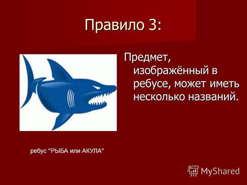 Правило 3: Предмет, изображённый в ребусе, может иметь несколько названий. ребус РЫБА или АКУЛА