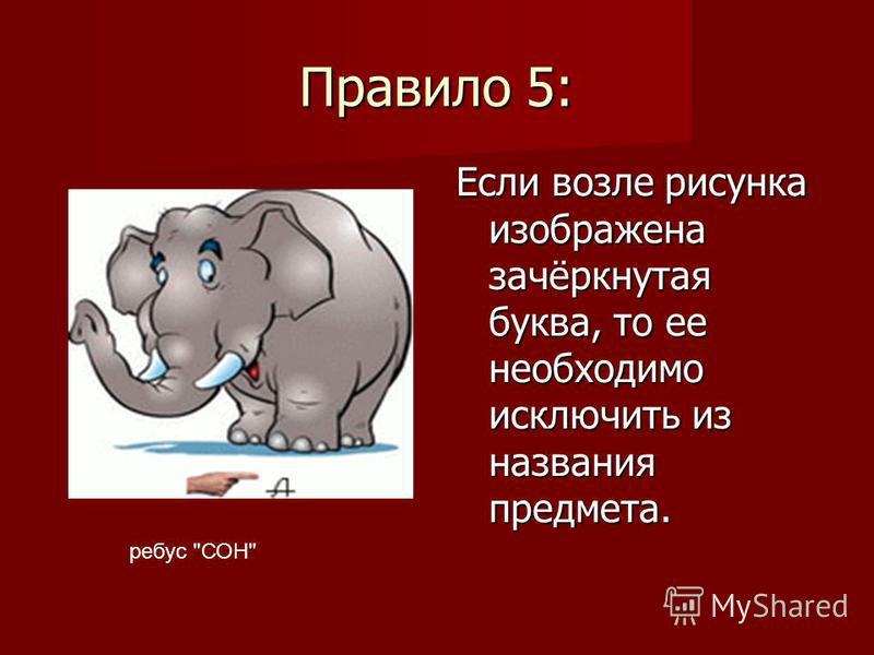 Правило 5: Если возле рисунка изображена зачёркнутая буква, то ее необходимо исключить из названия предмета. ребус СОН