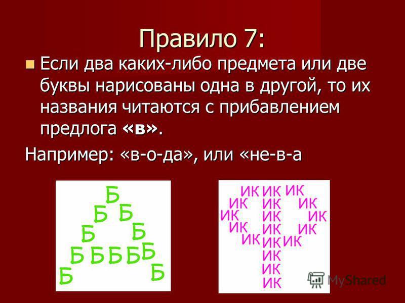 Если два каких-либо предмета или две буквы нарисованы одна в другой, то их названия читаются с прибавлением предлога «в». Если два каких-либо предмета или две буквы нарисованы одна в другой, то их названия читаются с прибавлением предлога «в». Наприм