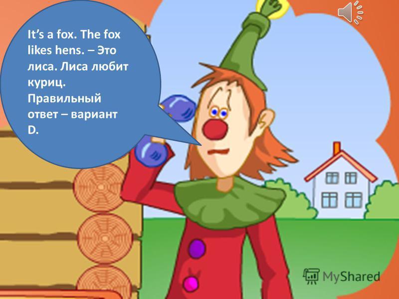 Выбери верное окончание предложения. Its a fox. The fox … A: have got a hat. C: like hens. B: have got hens. D: likes hens. 50:50 15 14 13 12 11 10 9 8 7 6 5 4 3 2 1 3,000,000 1,500,000 800,000 400,000 200,000 100,000 50,000 25,000 15,000 10,000 5,00