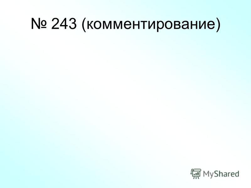 243 (комментирование)